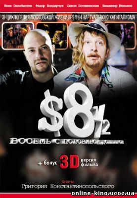 Восемь с половиной долларов кино онлайн в хорошем качестве