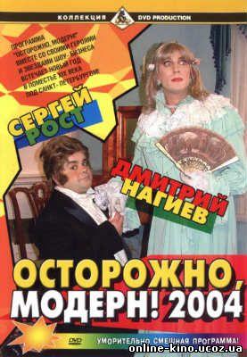Осторожно, модерн! 2004 (ТВ) кино онлайн в хорошем качестве