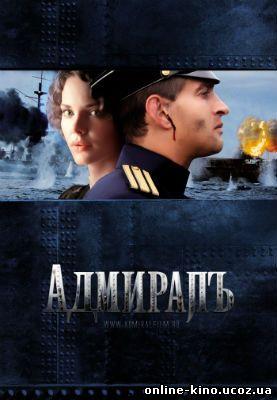 Адмиралъ кино онлайн в хорошем качестве