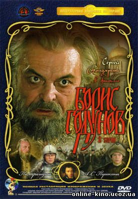 Борис Годунов кино онлайн в хорошем качестве