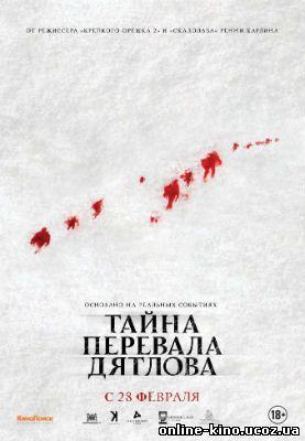 Тайна перевала Дятлова кино онлайн в хорошем качестве