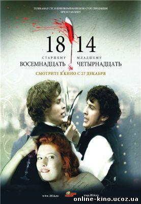 18-14 кино онлайн в хорошем качестве