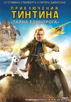 Приключения Тинтина: Тайна Единорога мультфильм онлайн в хорошем качестве