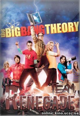 Теория Большого Взрыва 1-7 сезон (сериал) онлайн в хорошем качестве
