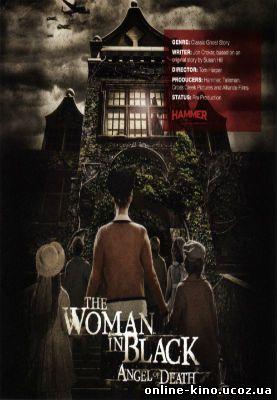 Женщина в черном: Ангелы смерти кино онлайн в хорошем качестве