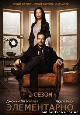 Элементарно 1,2 сезон (сериал) / Elementary онлайн в хорошем качестве