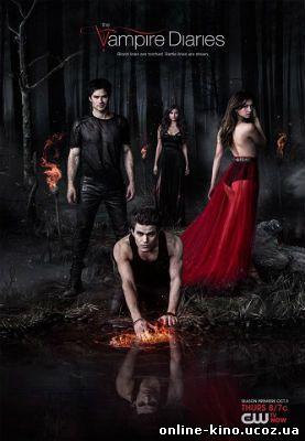 Дневники Вампира (сериал) 5 сезон онлайн в хорошем качестве