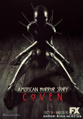 Американская история ужасов: Шабаш 1,2,3 сезон (сериал) онлайн в хорошем качестве
