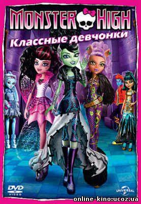 Школа монстров: Классные девчонки кино онлайн в хорошем качестве