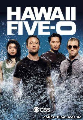 Полиция Гавайев / Гавайи 5.0 (сериал) 1,2,3,4 сезон онлайн в хорошем качестве