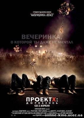 Проект X: Дорвались / Project X (2012) HDRip смотреть онлайн бесплатно