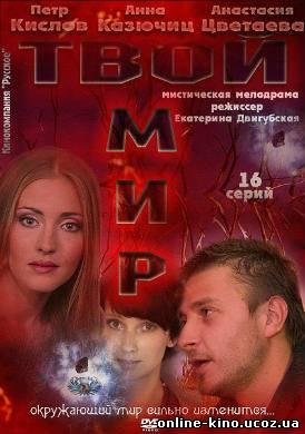 Твой мир / Антиквар (2012) 1-16 серия смотреть онлайн бесплатно