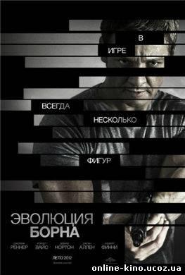 Эволюция Борна / The Bourne Legacy (2012) HDRip смотреть онлайн бесплатно