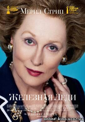 Железная леди / The Iron Lady (2011) смотреть онлайн бесплатно