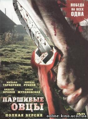 Паршивые овцы (2010) смотреть онлайн бесплатно