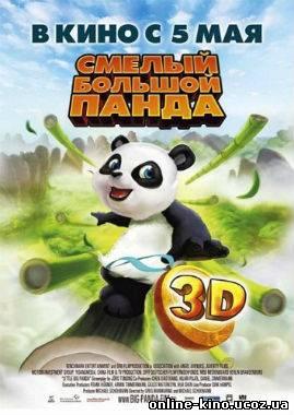 Смелый большой панда смотреть онлайн бесплатно