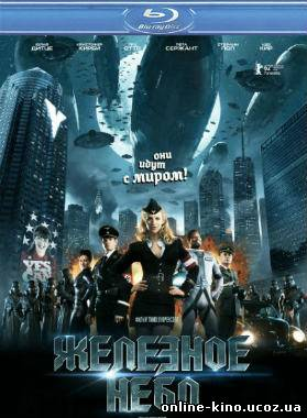 Железное небо / Iron Sky (2012) смотреть онлайн бесплатно