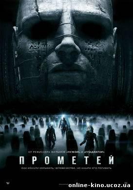 Прометей / Prometheus (2012) смотреть онлайн бесплатно