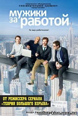 Мужчины за работой / Men at Work 1 сезон [2012] смотреть онлайн бесплатно