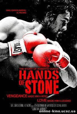 Руки из камня / Каменные кулаки