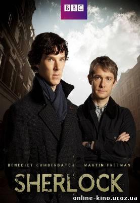 Шерлок 1,2,3 сезон, сериал смотреть онлайн бесплатно
