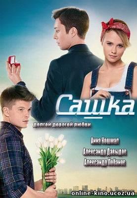 Сашка (сериал) 1-100 серия смотреть онлайн бесплатно