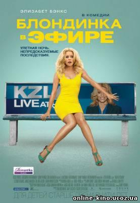 Блондинка в эфире смотреть онлайн бесплатно