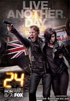 24 часа: Проживи еще один день (сериал) смотреть онлайн бесплатно