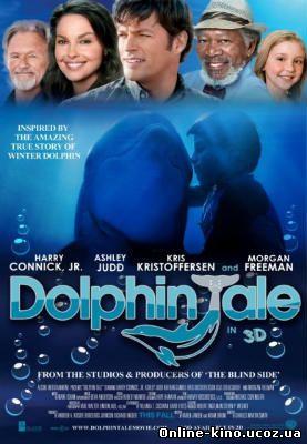 История дельфина 1 фильм смотреть онлайн бесплатно