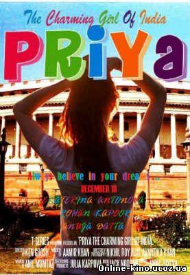 Прия: Очаровательная девушка из Индии смотреть онлайн бесплатно