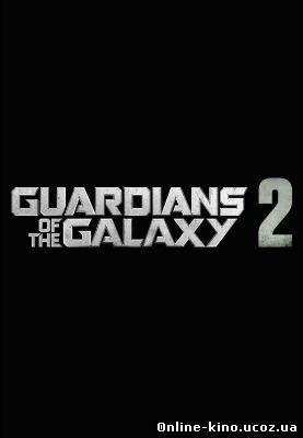 Стражи Галактики 2