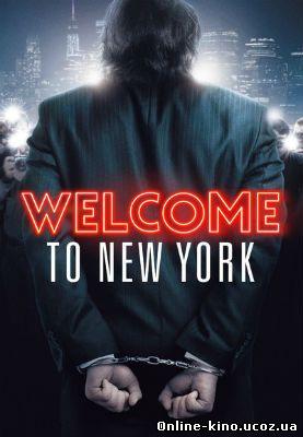 Добро пожаловать в Нью-Йорк смотреть онлайн бесплатно