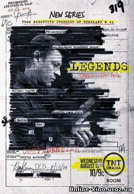 Легенды 1 сезон смотреть онлайн бесплатно