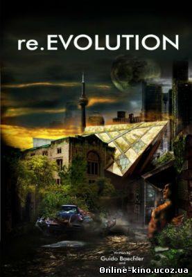 Р(е)Эволюция смотреть онлайн бесплатно