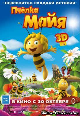 Пчелка Майя смотреть онлайн бесплатно