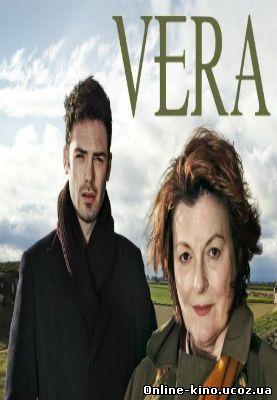 Вера (сериал) смотреть онлайн бесплатно