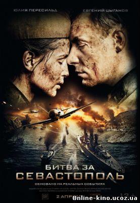 Битва за Севастополь смотреть онлайн бесплатно