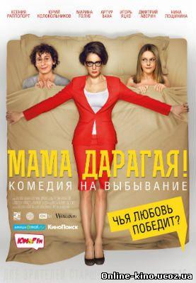 Мама дарагая! смотреть онлайн бесплатно