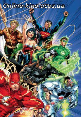 Лига справедливости: Часть 1 смотреть онлайн бесплатно