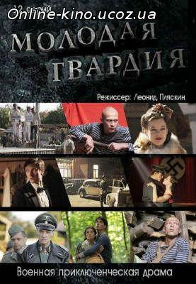 Молодая гвардия (сериал) смотреть онлайн бесплатно