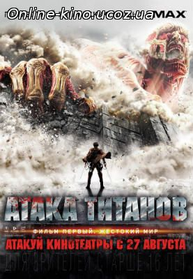 Атака титанов. Фильм первый: Жестокий мир смотреть онлайн бесплатно