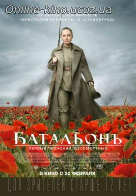 Кадры из фильма батальоны смотреть фильм