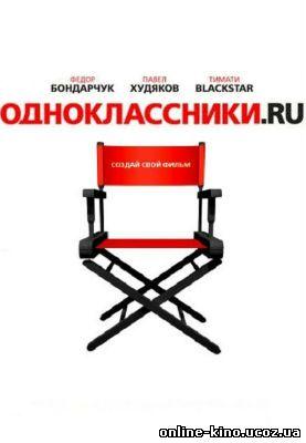 Одноклассники.ru кино онлайн в хорошем качестве