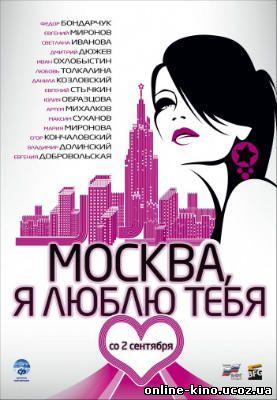 Москва, я люблю тебя! кино онлайн в хорошем качестве