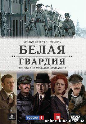 Белая гвардия (сериал) онлайн в хорошем качестве