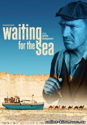 В ожидании моря кино онлайн в хорошем качестве