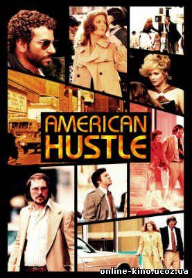 Афера по-американски кино онлайн в хорошем качестве