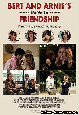 Советы о дружбе от Берта и Арни кино онлайн в хорошем качестве