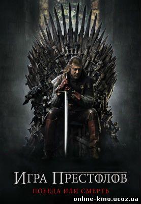 Игра престолов (сериал) онлайн в хорошем качестве