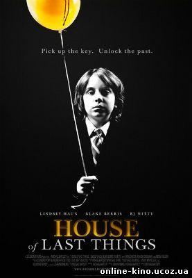 Дом забытых вещей кино онлайн в хорошем качестве